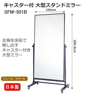 キャスターミラー/ラージ-B(ミラー枠90x180cm スチール 幅104x高さ205.5cm)