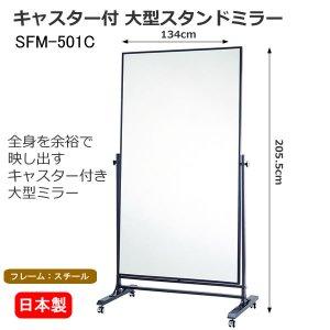 キャスターミラー/ラージ-C(ミラー枠120x180cm スチール 幅134x高さ205.5cm)