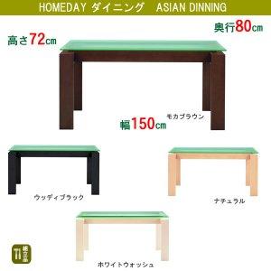 (シンプル)クリア強化ガラス天板木製ダイニングテーブル(4人掛/幅150x奥行80)