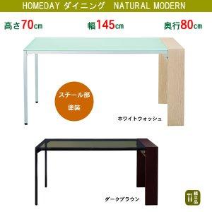 (ナチュラルモダン)強化ガラス天板ダイニングテーブルT145(4人掛/幅145x奥行80)