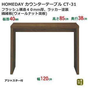 板厚40mmウォールナット・カウンターテーブル(幅120奥行38高さ85)