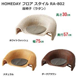 ラタン円形モダン座椅子(座ウレタンフォーム布貼り 幅75 奥行57 高さ30cm)
