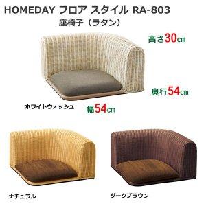 ラタン四角モダン座椅子(座ウレタンフォーム布貼り 幅54 奥行54 高さ30cm)