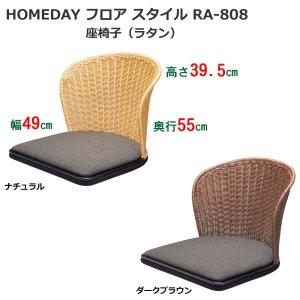 ラタン座椅子モダン(座ウレタンフォーム布貼り 幅49 奥行55 高さ39.5cm)