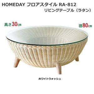 ラタン・丸いリビングテーブル ガラス天板モダンデザイン(径80 高さ30cm)