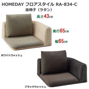 ラタン片肘付き座椅子モダンデザイン(座・背ウレタンフォーム布貼り 幅65 奥行65 高さ43cm)