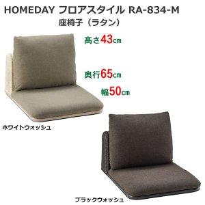 ラタン座椅子モダンデザイン(座・背ウレタンフォーム布貼り 幅50 奥行65 高さ43cm)