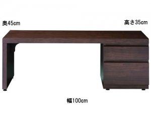 片袖(左右変更可能)ローデスク(ウォールナット色UV塗装 幅100奥行45高さ35cm)