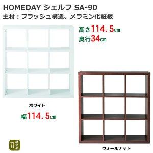 オープン間仕切り木製シェルフ(幅114.5奥行34高さ114.5cm)