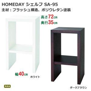 オープンデスクサイド木製ラック(幅40奥行35高さ72cm)