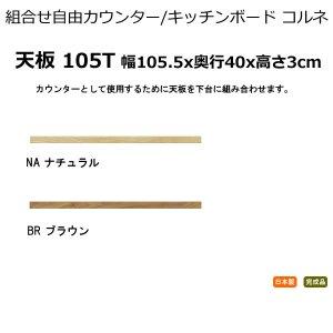 幅105タイプ 天板 105T(幅105.5x奥行40cm) 組合せ自由カウンター/キッチンボード コルネ