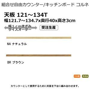 幅135タイプ 天板 121-134T(幅121.7〜134.7x奥行40cm) 組合せ自由カウンター/キッチンボード コルネ