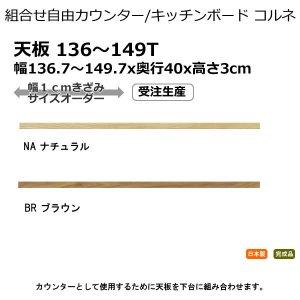 幅150タイプ 天板 136-149T(幅136.7〜149.7x奥行40cm) 組合せ自由カウンター/キッチンボード コルネ