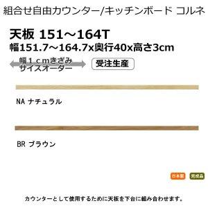 幅165タイプ 天板 151-164T(幅151.7〜164.7x奥行40cm) 組合せ自由カウンター/キッチンボード コルネ
