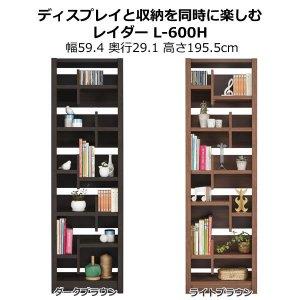 可動式違い棚ブックシェルフRaider(ライトブラウン/ダークブラウン 幅59.2奥行29.1高さ190.5)