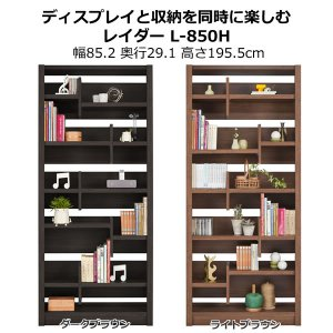 可動式違い棚ブックシェルフRaider(ライトブラウン/ダークブラウン 幅85奥行29.1高さ190.5)