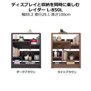 可動式違い棚ブックシェルフロータイプRaider(ライトブラウン/ダークブラウン 幅59.2奥行29.1高さ100.5)