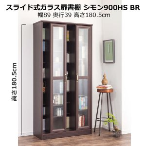 書棚 スライド式ガラス扉 シモン (ブラウン 幅89奥行39高さ180.5cm)