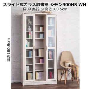 書棚 スライド式ガラス扉 シモン (ホワイト 幅89奥行39高さ180.5cm)