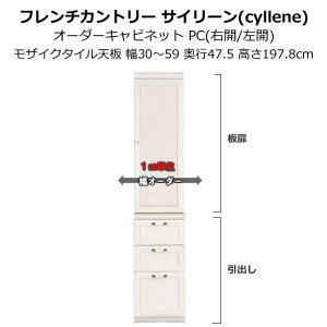フレンチカントリー モザイクタイル天板 オーダーキャビネット 板扉・引出し(幅30〜59奥行47.5高さ197.8cm)