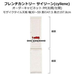 フレンチカントリー モザイクタイル天板 オーダーキャビネット 板扉(幅30〜59奥行47.5高さ197.8cm)