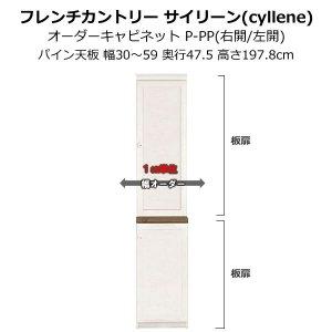 フレンチカントリー パイン天板 オーダーキャビネット 板扉(幅30〜59奥行47.5高さ197.8cm)