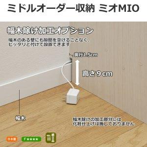 ミドルオーダー収納 MIO ミオ-幅木除け加工オプション