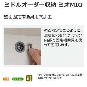 ミドルオーダー収納 MIO ミオ-壁面固定補助具用穴加工オプション(本体幅91〜120cm用)