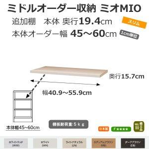 ミドルオーダー収納 MIO ミオ-幅オーダー追加棚 幅45-60cm用/奥行スリム
