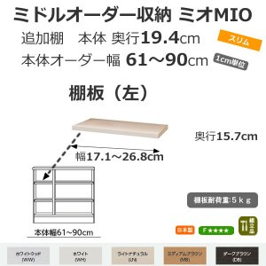 ミドルオーダー収納 MIO ミオ-幅オーダー追加棚 幅61-90cm用(左)/奥行スリム
