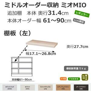 ミドルオーダー収納 MIO ミオ-幅オーダー追加棚 幅61-90cm用(左)/奥行レギュラー
