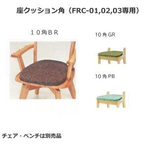 フォレストダイニング椅子用角型クッション