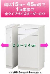 ハーフ すきまくん/扉タイプ(幅25-34x奥行42x高さ88.8cm)