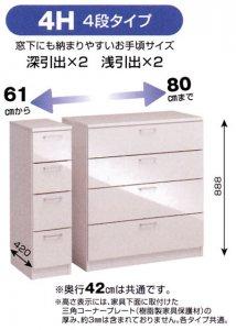 チェストすきまくん 4段/幅61-80x奥行42x高さ88.8cm(幅サイズオーダー)