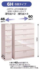 チェストすきまくん 6段/幅46-60x奥行42x高さ125.2cm(幅サイズオーダー)