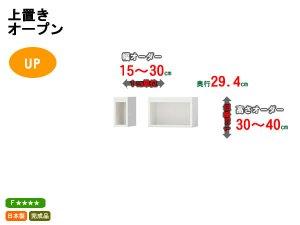 ブックすきまくんBSP/上置き 幅15-30x高さ30-40cm