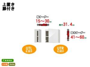 ブックすきまくんBSP/扉付き上置き 幅15-30x高さ41-60cm