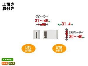 ブックすきまくんBSP/扉付き上置き 幅31-45x高さ30-40cm
