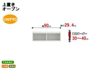 ブックすきまくんBSP/上置き 幅90x高さ30-40cm