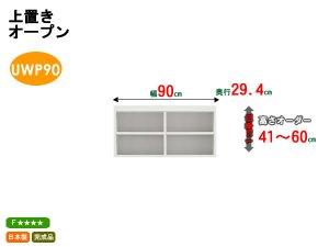 ブックすきまくんBSP/上置き 幅90x高さ41-60cm