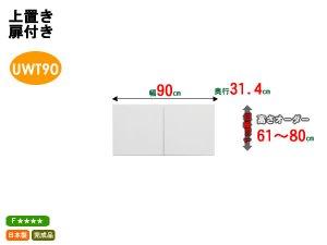 ブックすきまくんBSP/扉付き上置き 幅90x高さ61-80cm