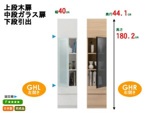 テレビすきまくんLSK/ガラス扉キャビネット上段ガラス扉-下段引出 幅40x高さ180.2cm