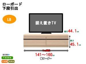 テレビすきまくんLSK/ローボード 幅141-160x高さ180.2cm