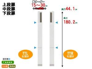 テレビすきまくんLSK/片開きキャビネット上中下段扉 幅15-30x高さ180.2cm