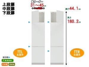 テレビすきまくんLSK/片開きキャビネット上中下段扉 幅31-45x高さ180.2cm