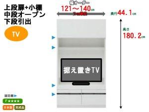 テレビすきまくんLSK/テレビボード 幅121-140x高さ180.2cm