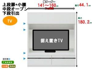 テレビすきまくんLSK/テレビボード 幅141-160x高さ180.2cm