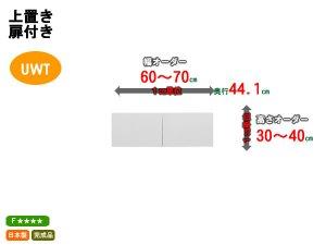 テレビすきまくんLSK/上置き 幅60-70x高さ30-40cm