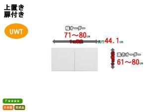テレビすきまくんLSK/上置き 幅71-80x高さ61-80cm