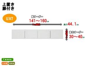 テレビすきまくんLSK/上置き 幅141-160x高さ30-40cm
